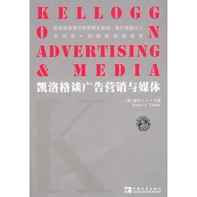 【正版书籍】凯洛格谈广告营销与媒体