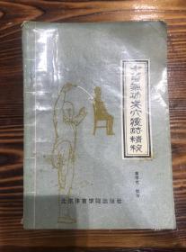 中华气功点穴疗法精粹 O3