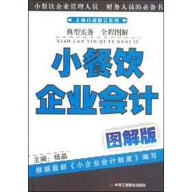 小餐饮企业会计(图解版)9787802491298