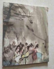 左笔春秋-傅小石彩墨画精品专场(江苏九德去伪存真2012春拍)