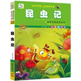 (16教育部)昆虫记(注音彩图版)/让孩子受益一生的经典名著