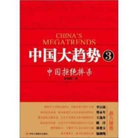 中国大趋势3:中国拒绝捧杀