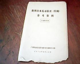 批判日本反动影片《军阀》参考资料