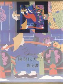 中国现代美术全集:农民画