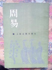 周易【影印版】