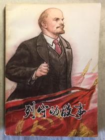 列宁的故事(B10A