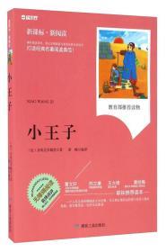 小王子(无障碍阅读 新课标新阅读)