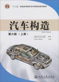 """汽车构造(上册)(第6版)/""""十二五""""普通高等教育本科国家级规划教材"""