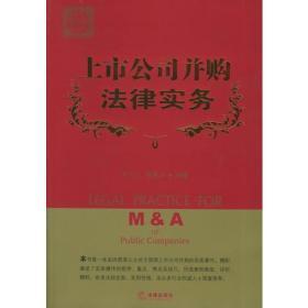 上市公司并購法律實務 專著 羅文志,董寒冰編著 shang shi gong si bing gou fa lv s
