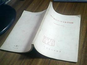 《共产党宣言》学习参考资料