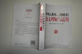 中华人民共和国物权法条文理解与适用(2015年第14次印刷)