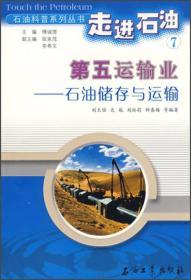 石油科普系列丛书·走进石油7·第五运输业:石油储存与运输