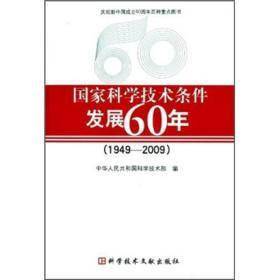 国家科学技术条件发展60年(1949-2009)