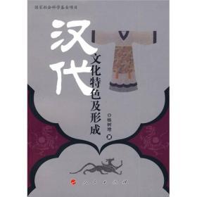 汉代文化特色及形成