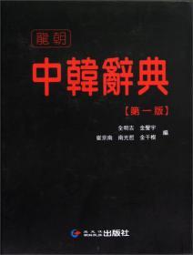 中韩辞典(第1版)