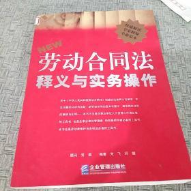 《劳动合同法》释义与实务操作