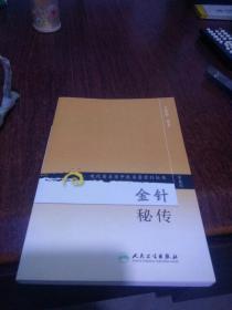 金针秘传:现代著名老中医名著重刊丛书(第五辑)