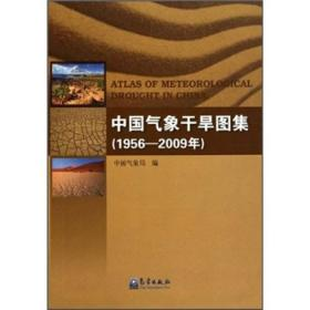 中国气象干旱图集