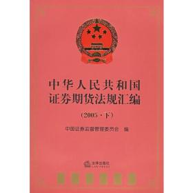中华人民共和国证券期货法规汇编