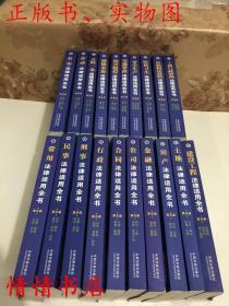 法律适用全书(全20册)