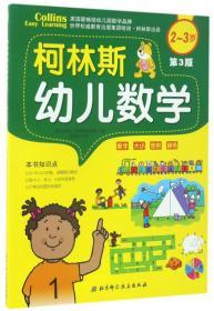 柯林斯幼儿数学(2-3岁 第3版)