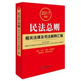 2017最新民法总则相关法律及司法解释汇编编者法律出版社法规中心