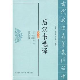 后汉书选译 修订版
