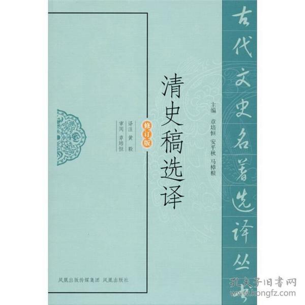 清史稿选译(修订版)