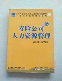寿险公司人力资源管理(第二版)