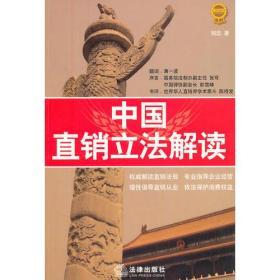 中国直销立法解读