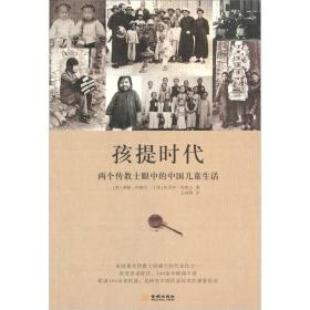 孩提时代:两个传教士眼中的中国儿童生活