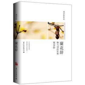 兰花辞--物与词的狂想(一本关于情感、美食、物品、时尚体验的经典之作)台湾散文名家周芬伶散文代表作