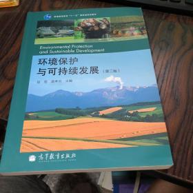 環境保護與可持續發展(第二版)