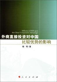外商直接投资对中国比较优势的影响