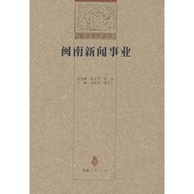 闽南新闻事业