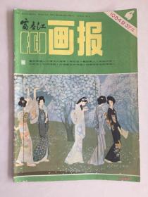 富春江画报1984年4