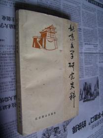 北京文学研究史料