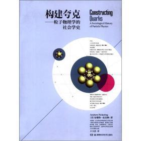 构建夸克——粒子物理学的社会学史