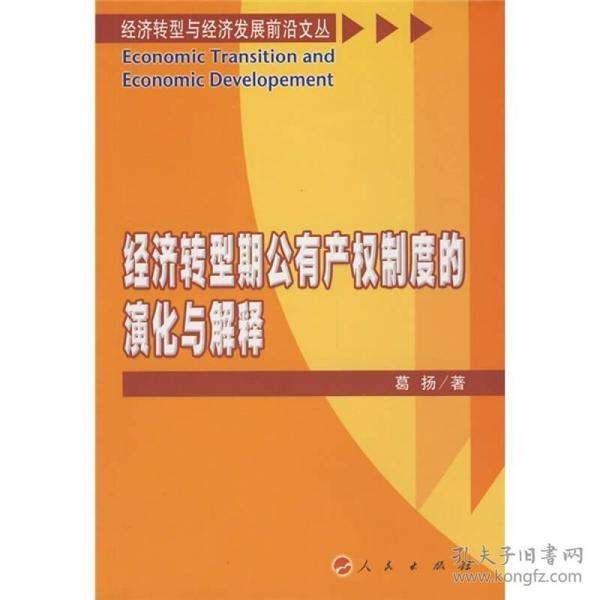 经济转型期公有产权制度的演化与解释