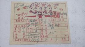 中国人民保险公司牲畜保险证【带抗美援朝.保家卫国】