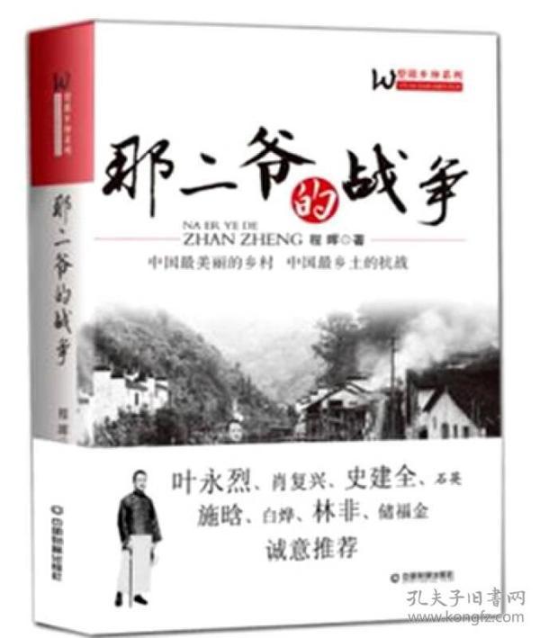 婺源乡绅系列——那二爷的战争