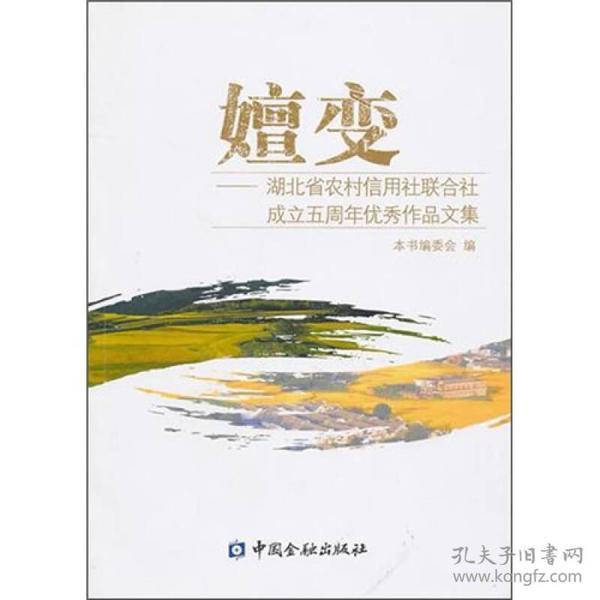 嬗变:湖北农村信用社联合社成立五周年优秀作品文集