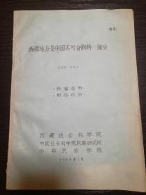 《西藏地方是中国不可分割的一部分》(序言,目录)