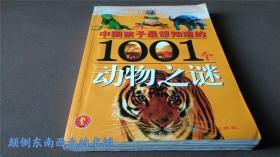 中国孩子最想知道的1001个 动物之谜