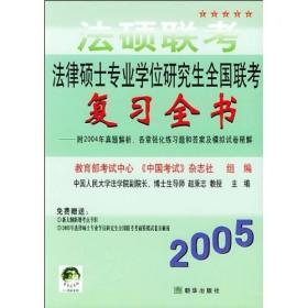 全国法律硕士专业学位研究生入学联考复习全书(2010年)
