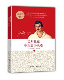 创美文学馆世界经典名著:巴尔扎克中短篇小说选