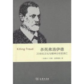 杀死弗洛伊德:20世纪文化与精神分析的消亡