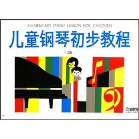 儿童钢琴初步教程3