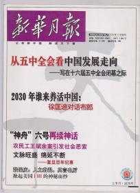 新华月报 2005 试刊号