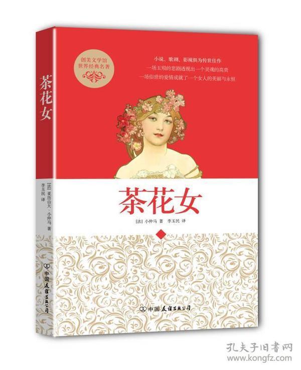 创美文学馆世界经典名著:茶花女